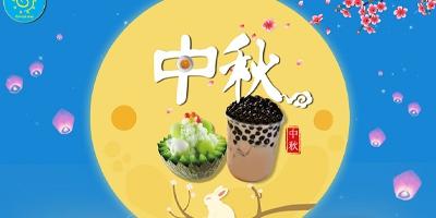 SunnySyrup Moon Festival Notice 2019.09.13