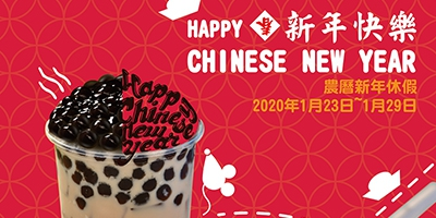 Chinese Lunar New Year Holiday Announcement