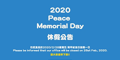 Feb. 28th, 2020 Peace Memorial Day Day off Notice