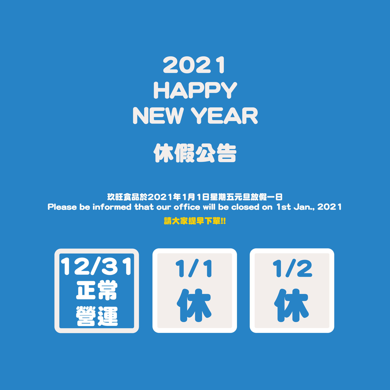 proimages/news/exhibtion/休假公告-20210101元旦-01.jpg