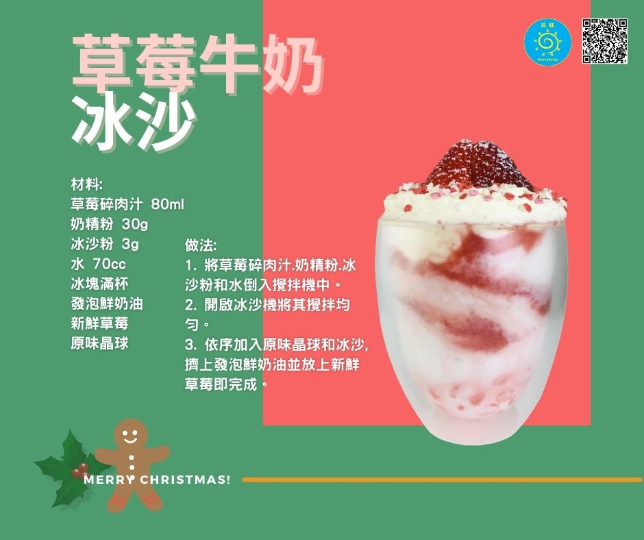 proimages/recipe/popular-drink/detail/48_Strawberry_Milk_Smoothie_草莓牛奶冰沙(中).jpg